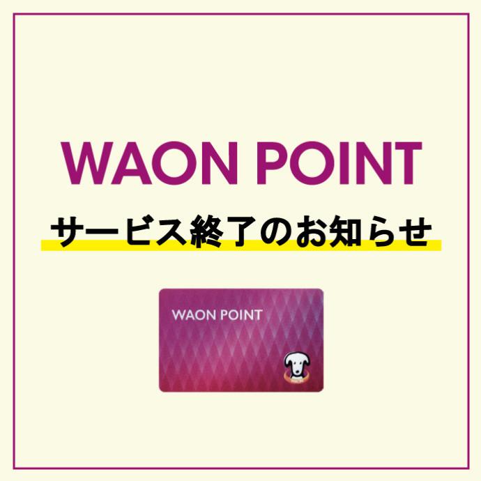 WAONPOINTカード終了のお知らせ