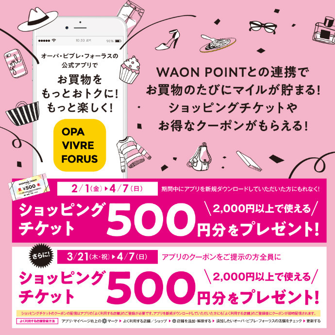 追加企画!アプリショッピングチケットプレゼントキャンペーン!