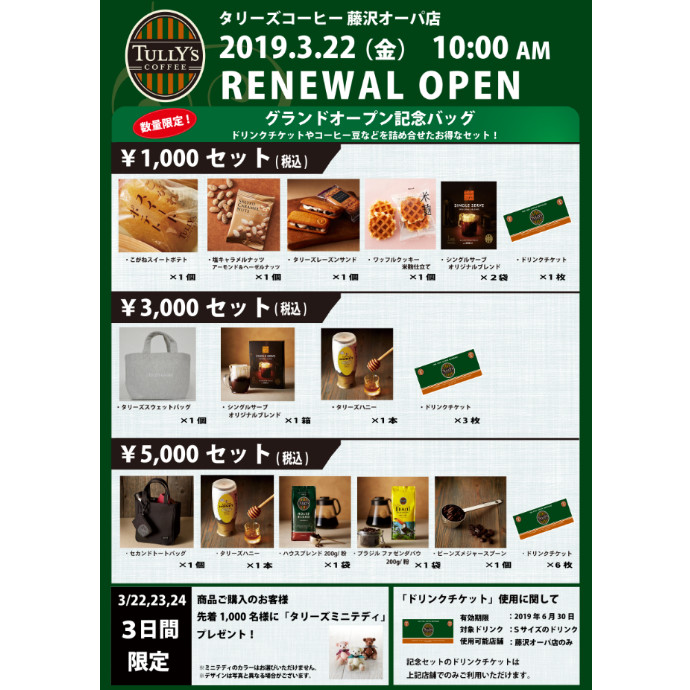 【3Fタリーズコーヒー】3/22(金)RENEWAL OPEN!