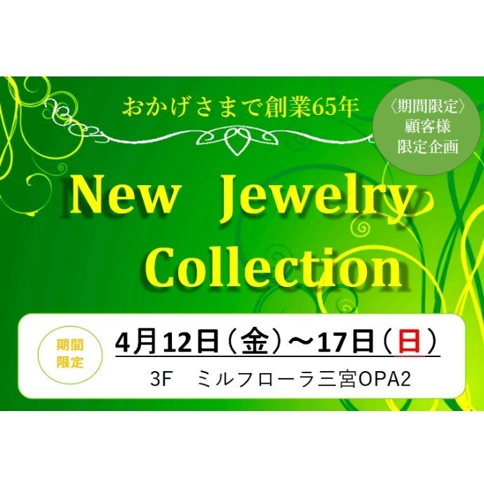 『New Jewelry Collection -4月- 』