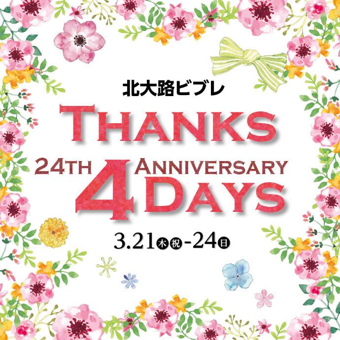 24thアニバーサリー THANKS 4DAYS