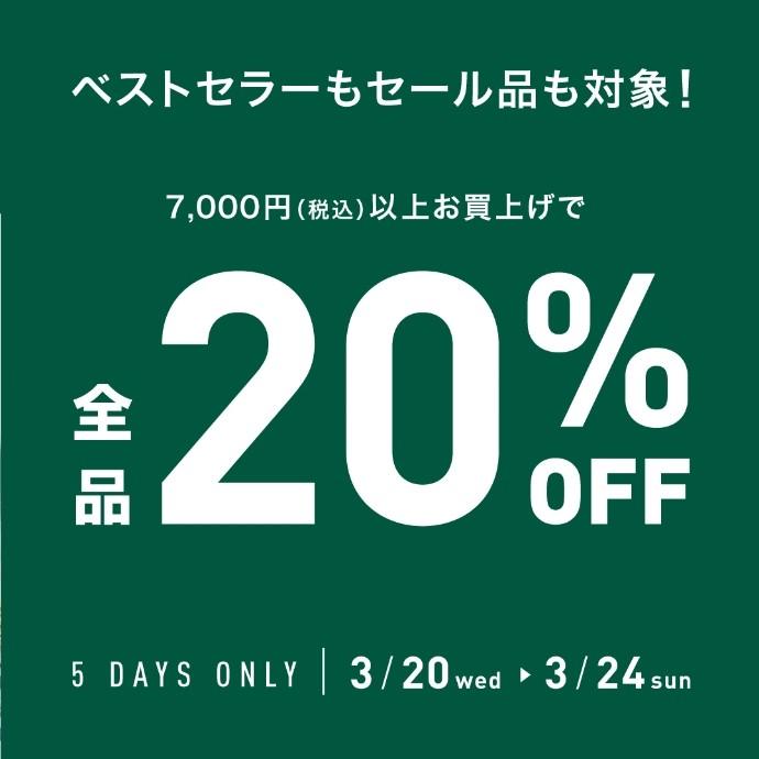 5日間限定!7,000円(税込)以上のお買い上げで全品20%off!