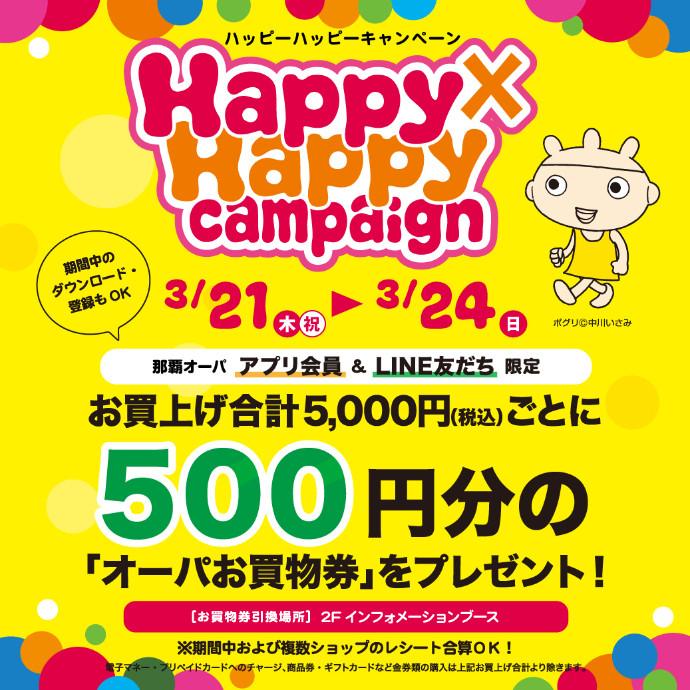 3/21(木祝)~3/24(日) ハッピーハッピーキャンペーン