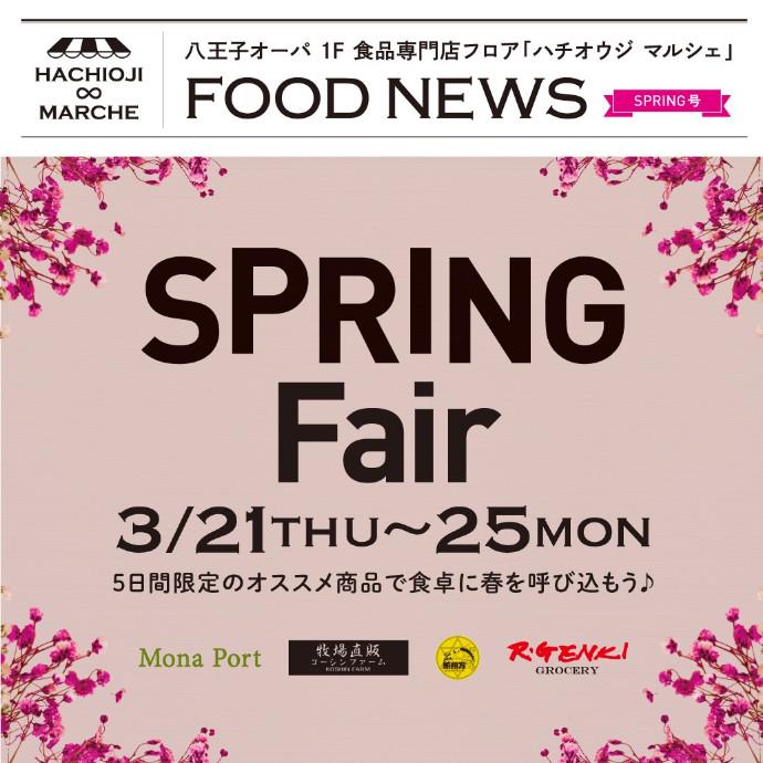 FOOD NEWS<SPRING号>
