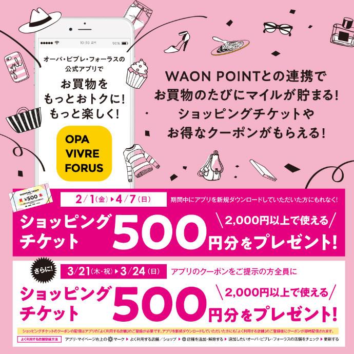 さらにショッピングチケット500円分をプレゼント!