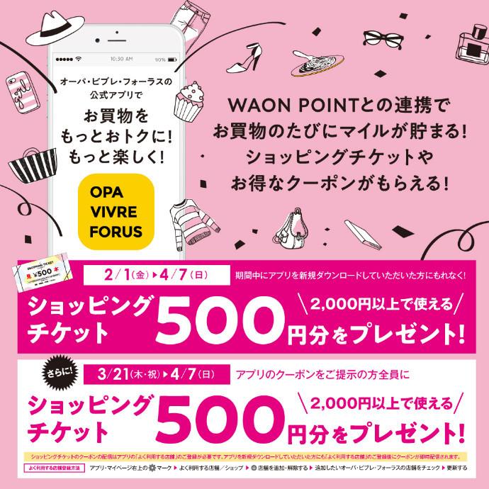 ◆アプリ新規ダウンロード&アプリ会員様「ショッピングチケットプレゼント」◆