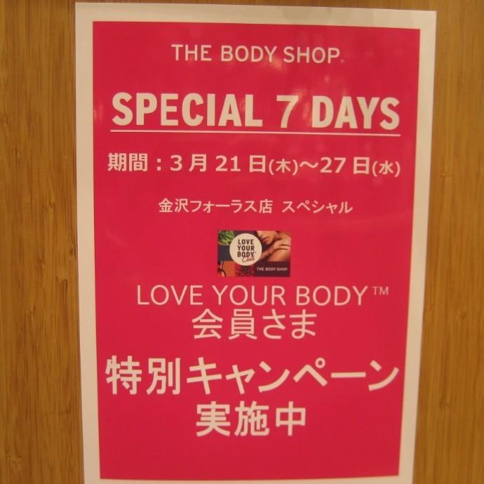 スペシャル7days☆