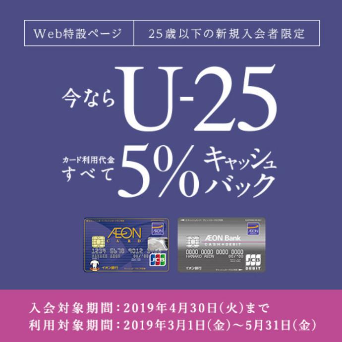 イオンカード 新規ご入会キャンペーン