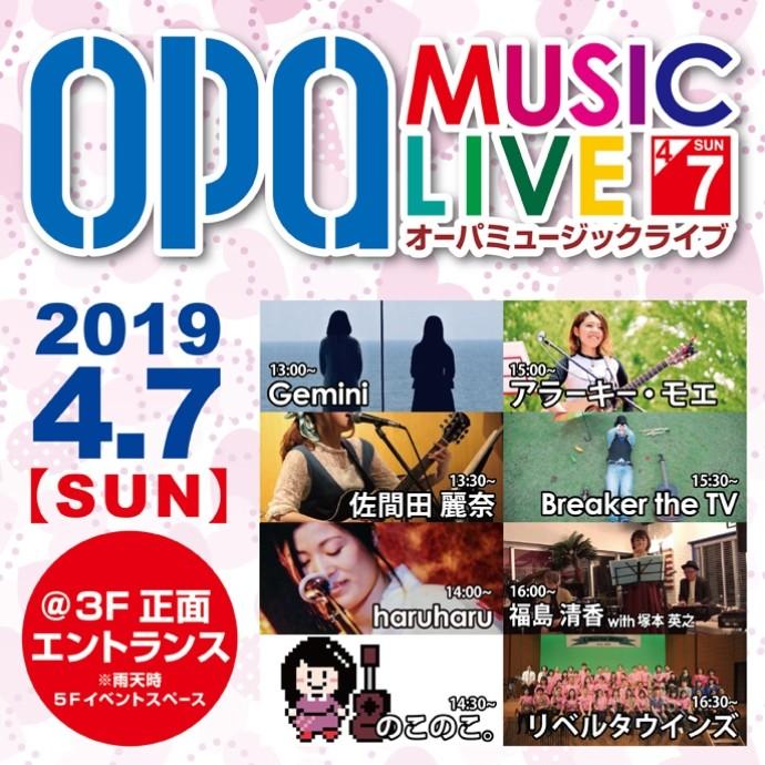 オーパミュージックライブ