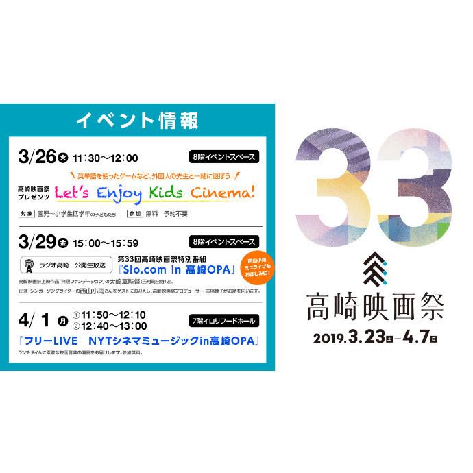 高崎映画祭イベント情報
