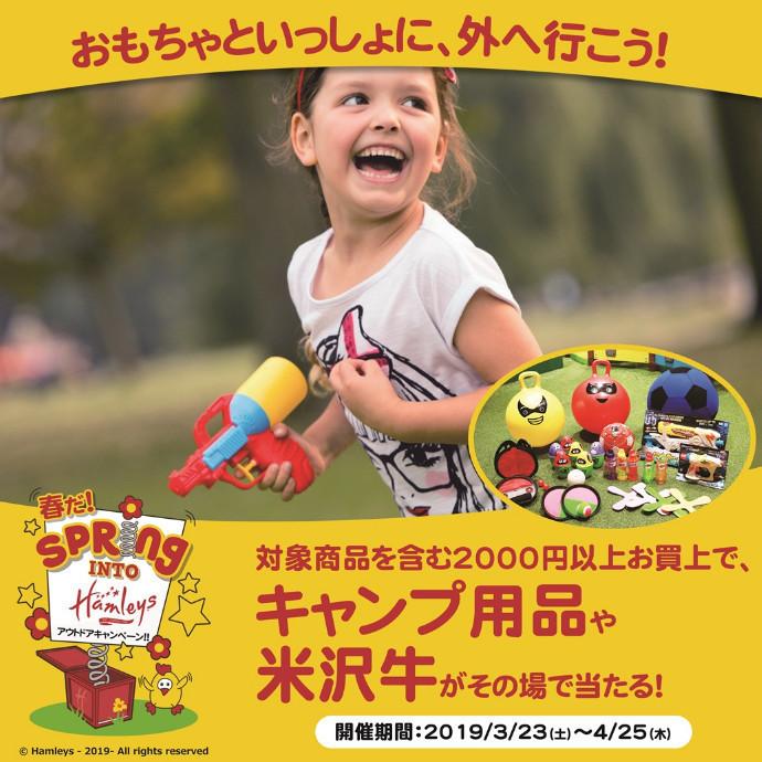春だ!~SPRING INTO Hamleys~ アウトドアキャンペーン!!