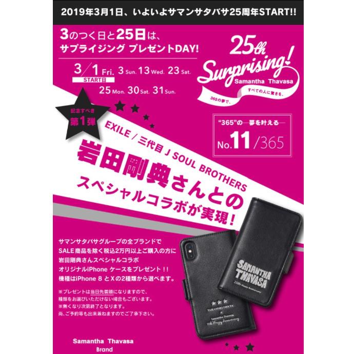 iPhoneケースプレゼント☆*°