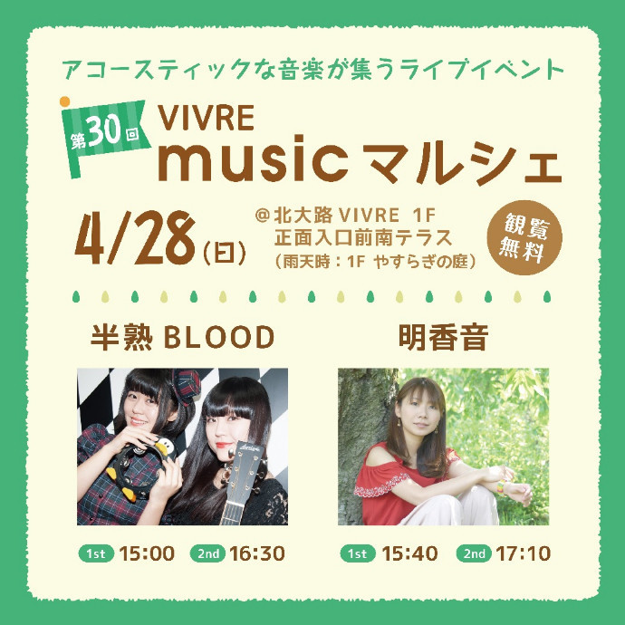 第30回 VIVRE musicマルシェ 4月28日(日) 開催