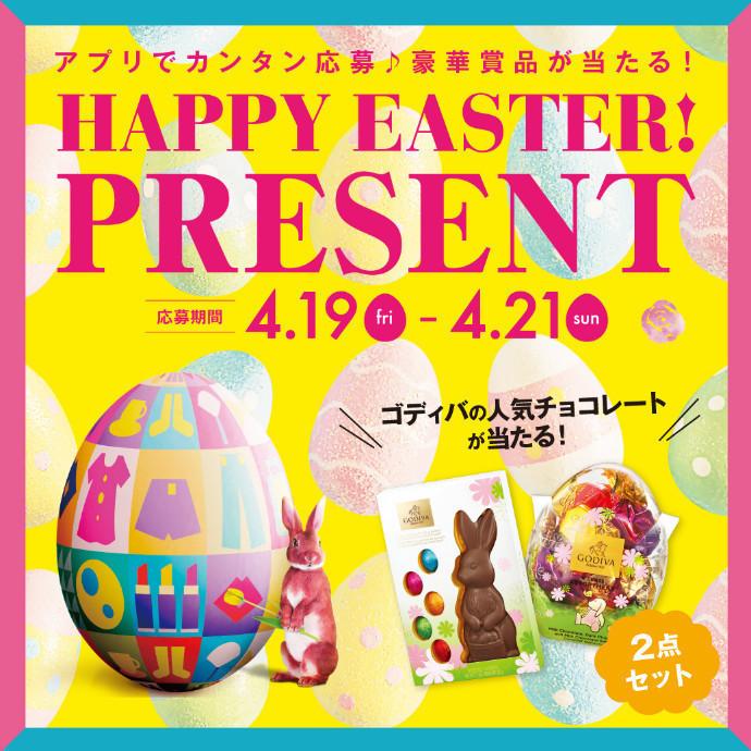 アプリでカンタン応募★HAPPY EASTER PRESENT★