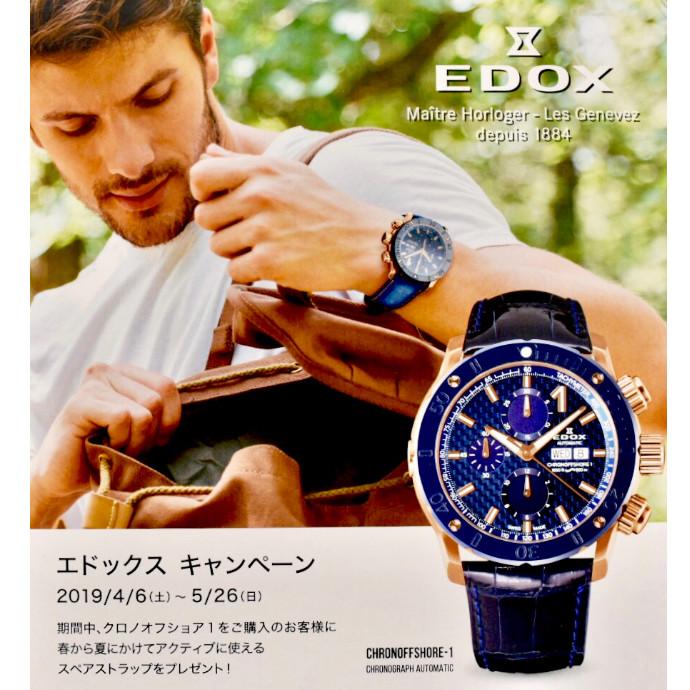EDOXキャンペーン本日より!