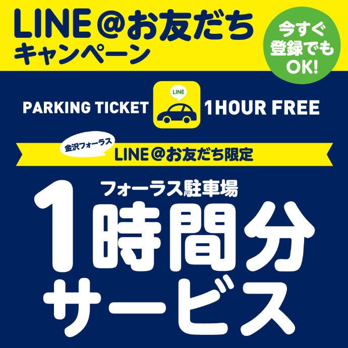 LINE@お友だち限定!FORUS駐車場・駐車サービス券1時間分プレゼント★