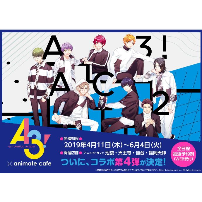 【A3!×アニメイトカフェ福岡天神】