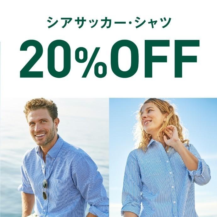 シアサッカーシャツ20%off
