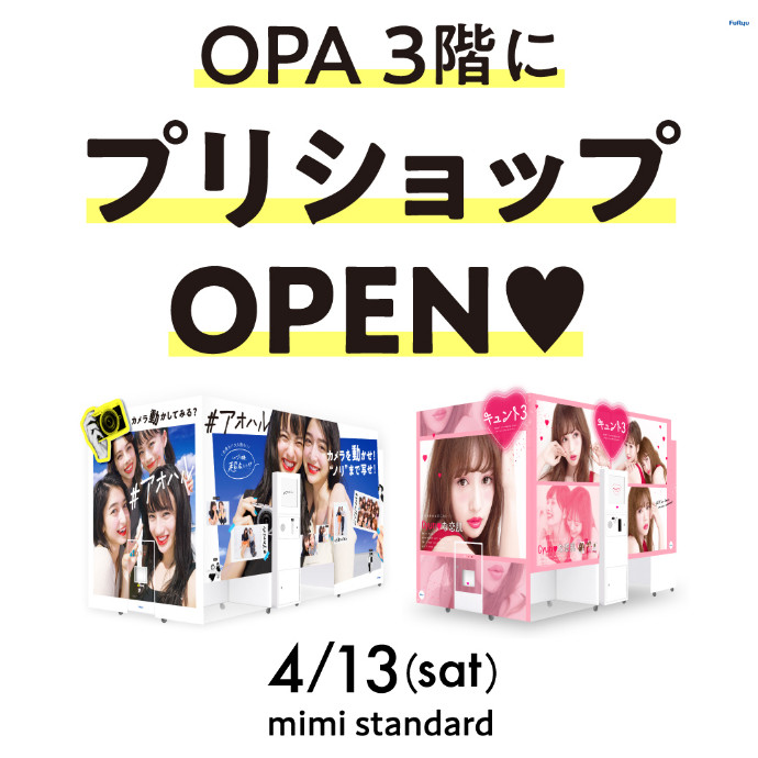 4/12(金)3F プリショップ「mimi standard(ミミ スタンダード)」OPEN!