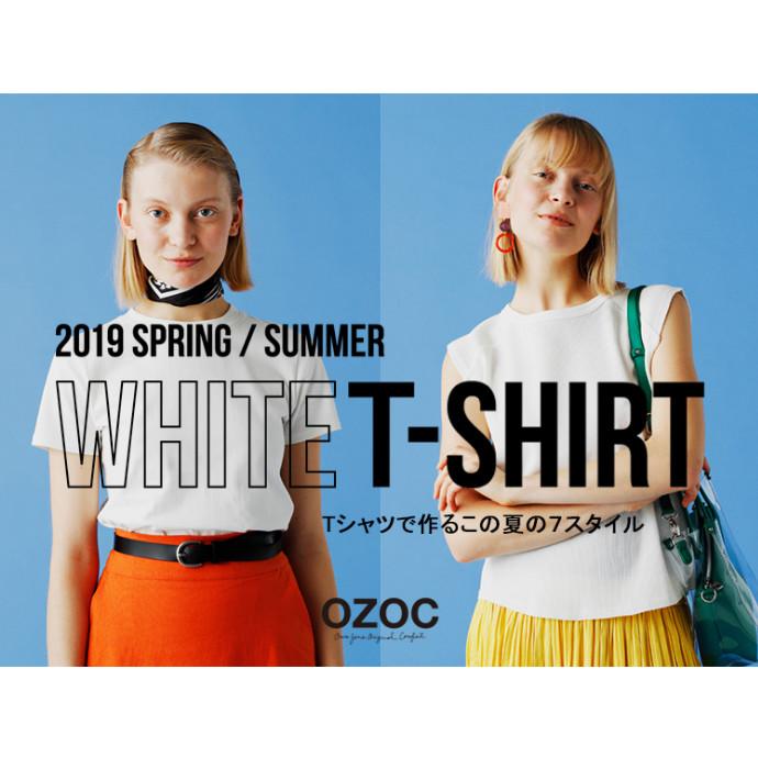 Tシャツでつくるこの夏の7スタイル