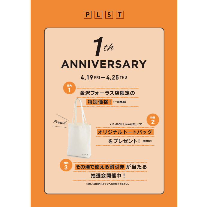 PLST 金沢フォーラス 1th Anniversary