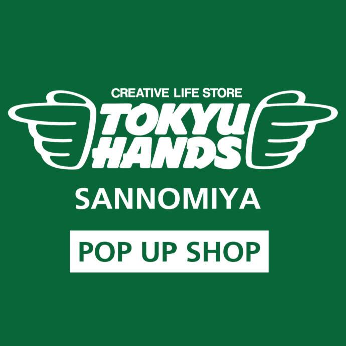 東急ハンズ三宮店POP UP SHOPオープン!