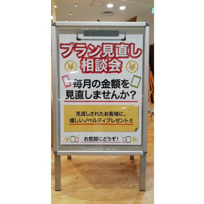 携帯料金簡単見積り!!