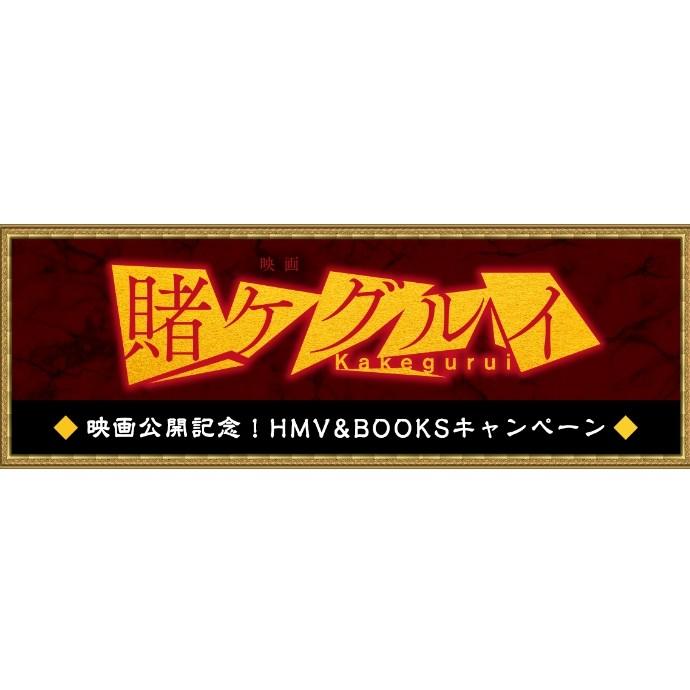 「映画 賭ケグルイ」公開記念! HMV&BOOKSキャンペーン