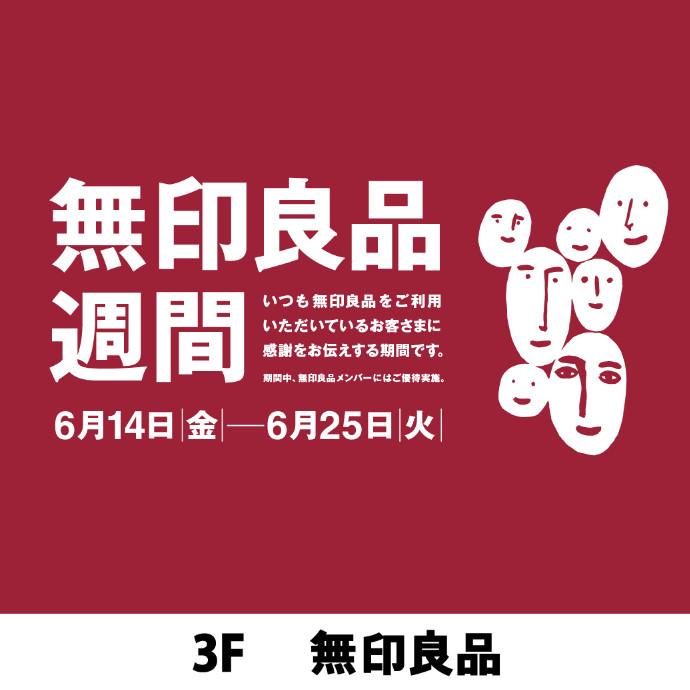 ◆3F「無印良品」 無印良品週間◆