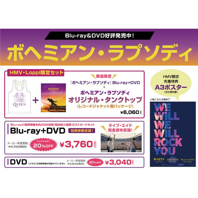 「ボヘミアン・ラプソディ」Blu-ray+DVDが 5/6(月)まで20%OFF!