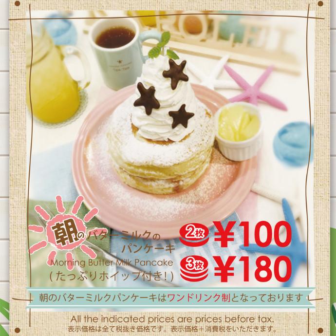パンケーキ100円 モーニングサービス