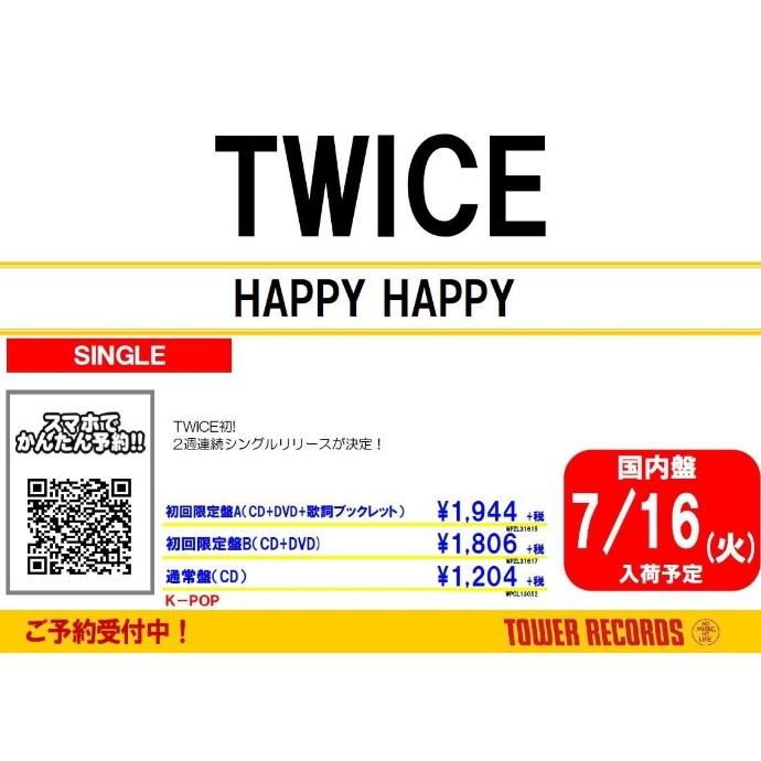 2週連続リリース!シングル『HAPPY HAPPY』7月17日発売!
