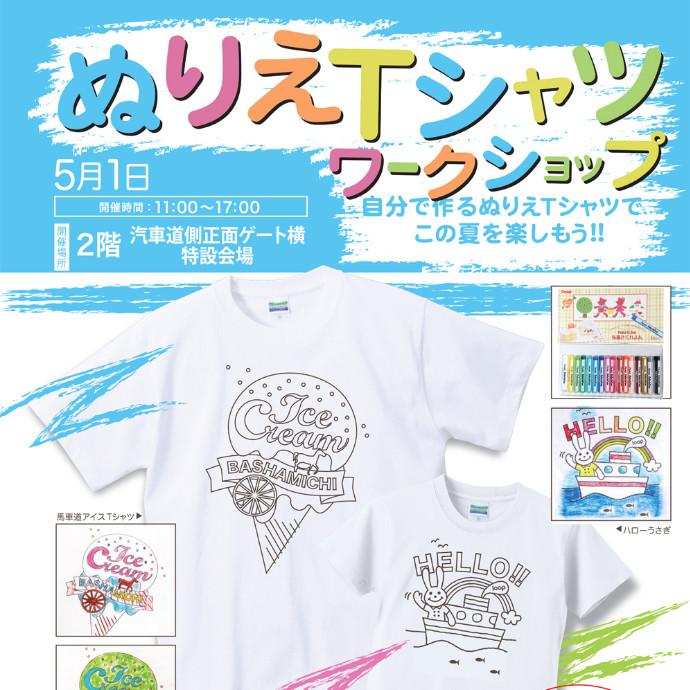 5/1(水祝) ぬりえTシャツ ワークショップ