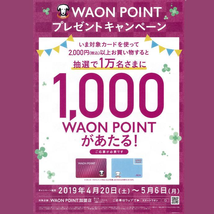 WAON POINT プレゼントキャンペーン♪