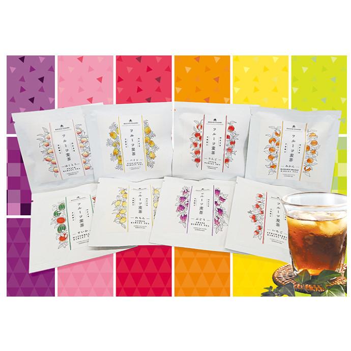 飲んで爽やか8種の「フルーツ麦茶」が今年も発売!