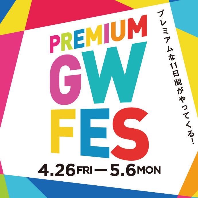 PREMIUM  GW FES プレミアムな11日間開催!!