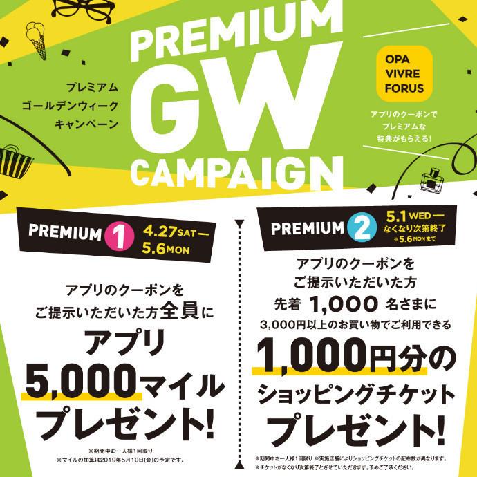 プレミアム GW キャンペーン! 4/27(土)~5/6(月・休)