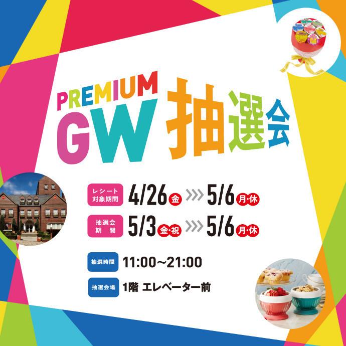 💛PREMIUM GW FES抽選会💛