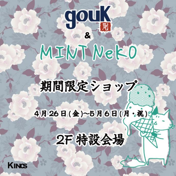 期間限定OPEN!2F「gouk&MINT Neko」