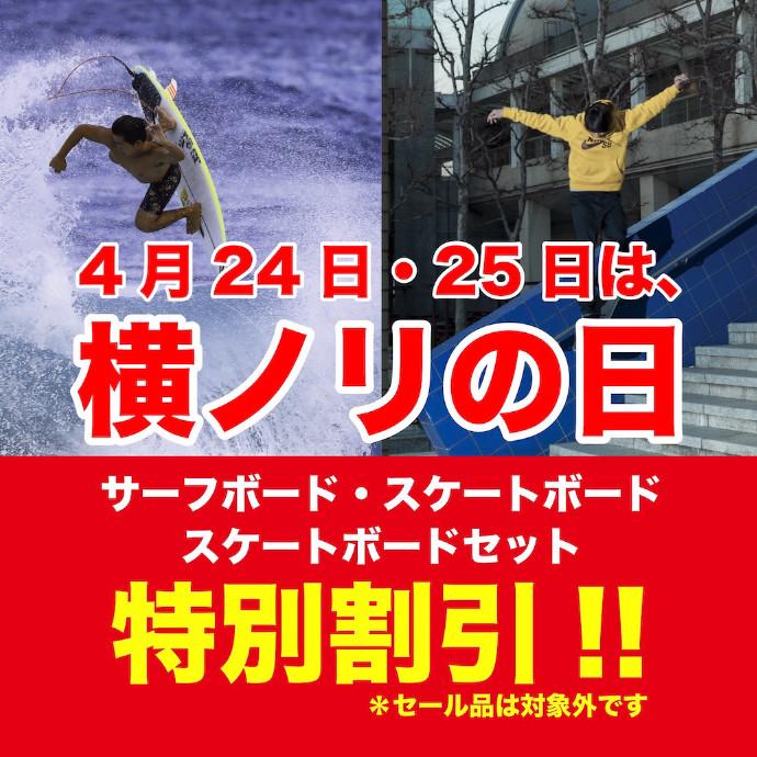 横ノリの日でサーフィン・スケートボードがお買い得!