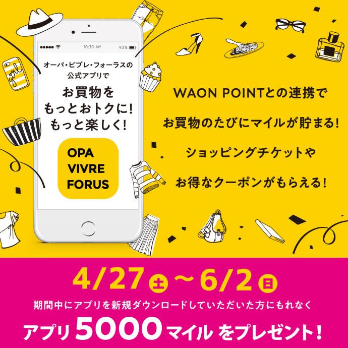 オーパ公式アプリ ダウンロードキャンペーン!