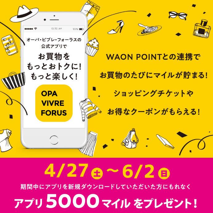 公式アプリ新規ダウンロードキャンペーン開催