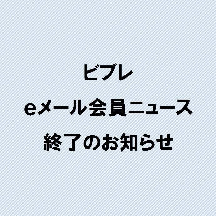 【eメール会員ニュース終了のお知らせ】