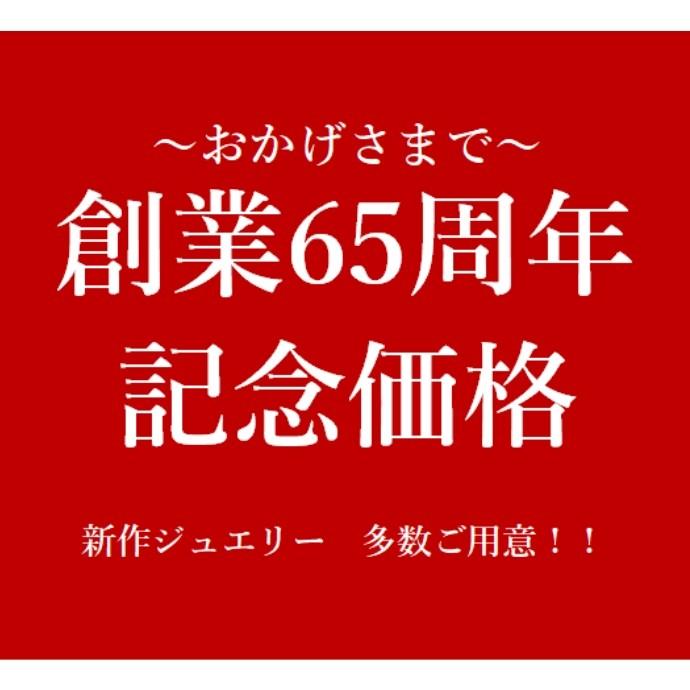 《創業祭65周年》記念価格ジュエリーご紹介!!
