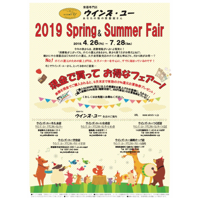2019 Spring&Summer 楽器フェア
