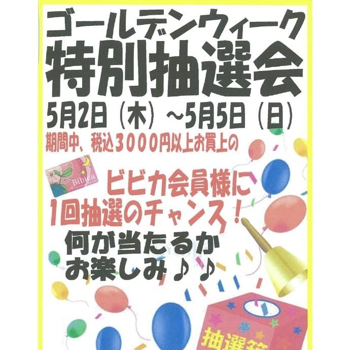 5/2(木)~5/5(日)特別抽選会!!
