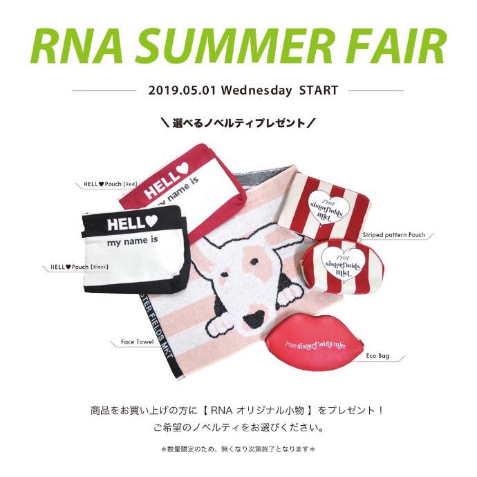 ☆RNA SUMMER FAIR☆