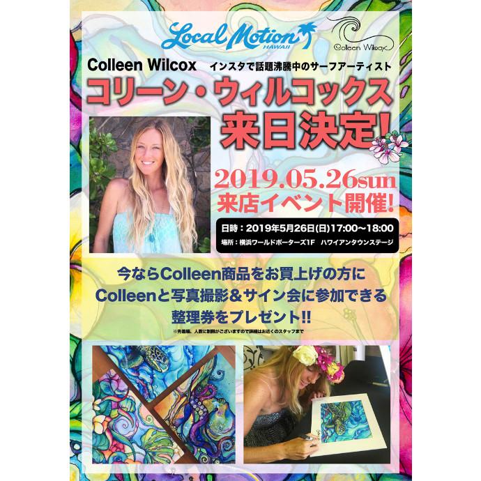 5月26日(日) コリーン・ウィルコックス 来日記念サイン会