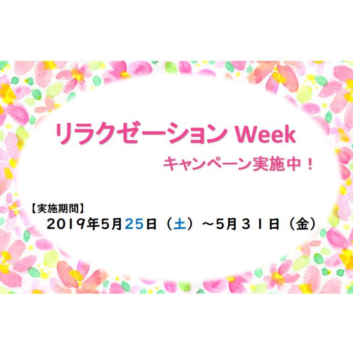 《 リラクゼーション Week キャンペーン 》