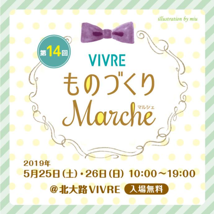 第14回 VIVREものづくりマルシェ